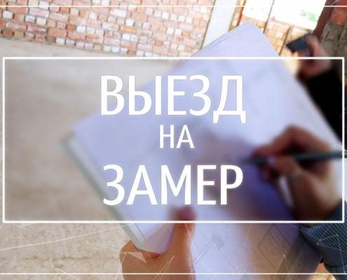 MG_Tilek_Zamer